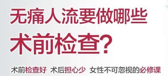 深圳无痛人流哪个医院好?