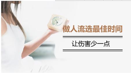 深圳做人流需要准备哪些东西