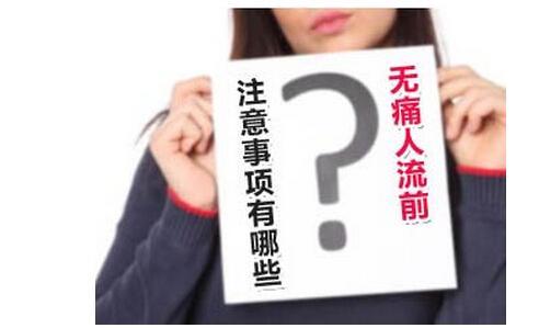 深圳打胎的费用是多少?