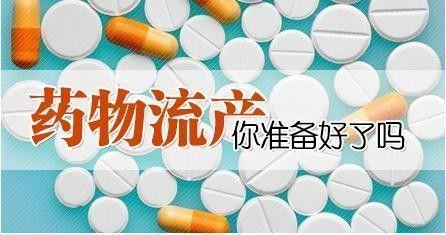 深圳仁爱医院吃药打胎需要花多少钱