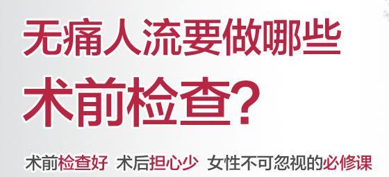 深圳人流多少钱好不好