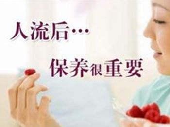 深圳人流手术后注意些什么?